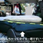 ノアで車中泊 自作のタイラー君でベッドのフラット化
