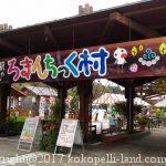 道の駅(栃木県)うつのみや ろまんちっく村<トイレ情報>