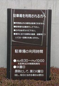道の駅ろまんちっく村