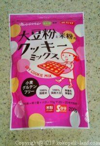 大豆粉と米粉のクッキーミックス