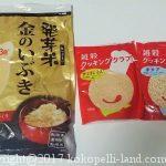 糖質と炭水化物の違い・こんにゃく米&玄米&雑穀で低糖質のご飯