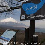 星空と富士山を観に 山中湖富士八景パノラマ台