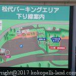 上信越自動車道 松代PA(下り)<toilet>