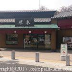 圏央道 厚木PA(外回り:八王子方面)<toilet>