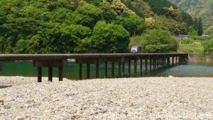 四国周遊観光の旅、四万十川の沈下橋