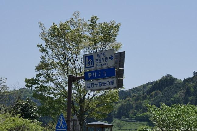 道の駅布施ヶ坂
