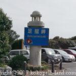 足摺岬と竜串の観光情報