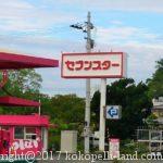 四国松山でビックリ!安いガソリンスタンド
