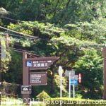 道の駅(静岡県)天城越え<トイレ&プチ情報>