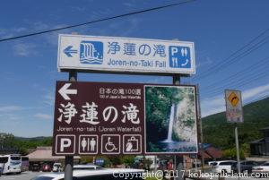 伊豆 浄蓮の滝 駐車場