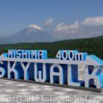 日本一長い吊橋  富士山も見える三島スカイウォーク