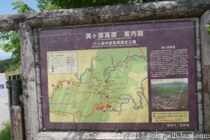 美ヶ原散策ルート