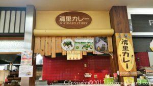 八ヶ岳PA清里カレー