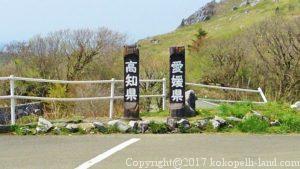 天狗荘県境