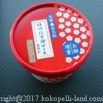 信玄餅アイスのお味(^^)