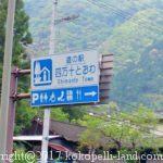 道の駅(高知県)四万十とおわ<トイレ&プチ情報>
