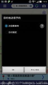 NaviCon(送信予約)