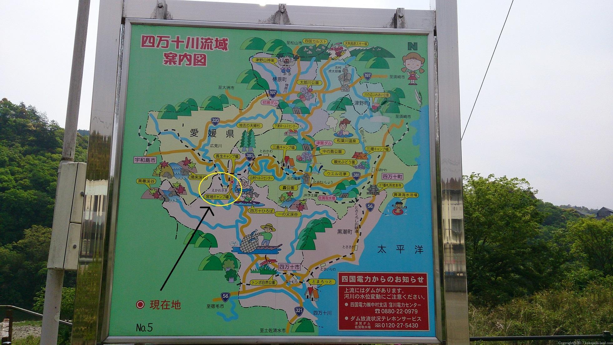 四万十川宮地キャンプ場