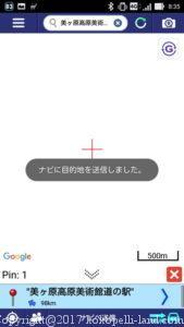 NaviCon(アプリ地点送信完了)