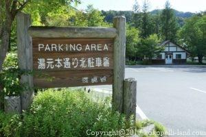 湯元駐車場