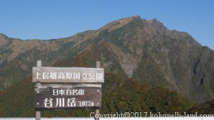 展望台からの谷川岳を望む