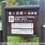 日光 歌ヶ浜第一駐車場<トイレ&プチ情報>