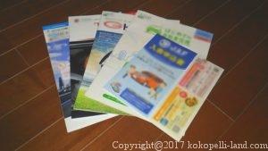自動車保険パンフレット