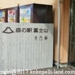 森の駅 富士山<トイレ&プチ情報>