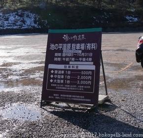高峰高原駐車場