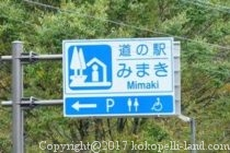 道の駅みまき