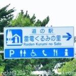 道の駅(長野県)雷電くるみの里<トイレ&プチ情報>