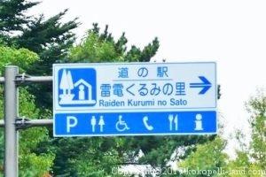 道の駅雷電