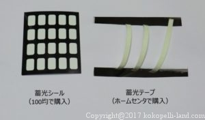蓄光シール&テープ燐光時間検証