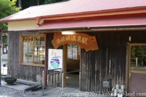 接阻峡温泉駅 (2)