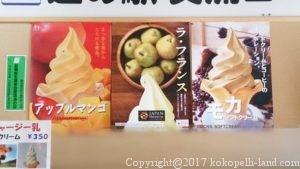 道の駅掛川ソフトクリーム