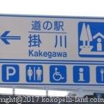 道の駅(静岡県)掛川<トイレ&プチ情報>