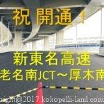 新東名海老名南JCT~厚木南IC開通・渋滞回避利用方法・乗り換え方