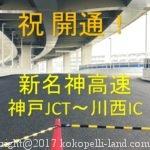 宝塚周辺渋滞、混雑回避・新名神開通割引神戸JCT~川西IC・近隣道の駅