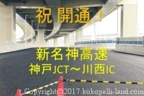 開通 新名神(神戸JCT~川西IC)