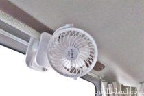iFanClip扇風機車内設置