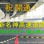 【新名神】新四日市JCT~亀山西JCT・名阪ルート比較・道の駅とRVパーク