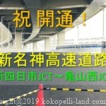 【新名神開通】新四日市JCT~亀山西JCT・名阪ルート比較・道の駅とRVパーク