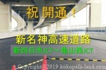 開通(新名神2019春)