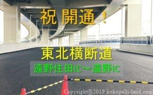 開通(東北横断道2019春)