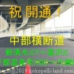 【中部横断道 部分開通】周辺道の駅・RVパーク(新清水JCT~富沢IC・下部温泉早川IC~六郷IC)
