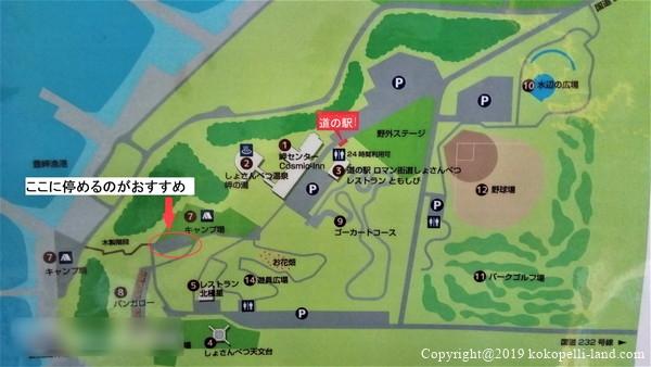 初山別キャンプ場