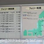 北海道旅行記|フェリー船内客室感想/苫小牧発さんふらわあ・八戸発シルバーエイト