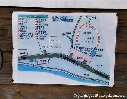 きりたっぷ岬キャンプ場案内図