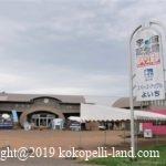 北海道 道の駅|スペースアップルよいち<トイレ&プチ情報>