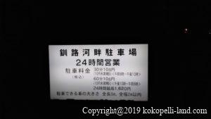 釧路湖畔駐車場